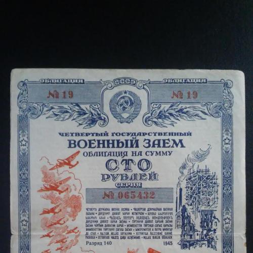 СССР облигация 100 рублей 1945 год