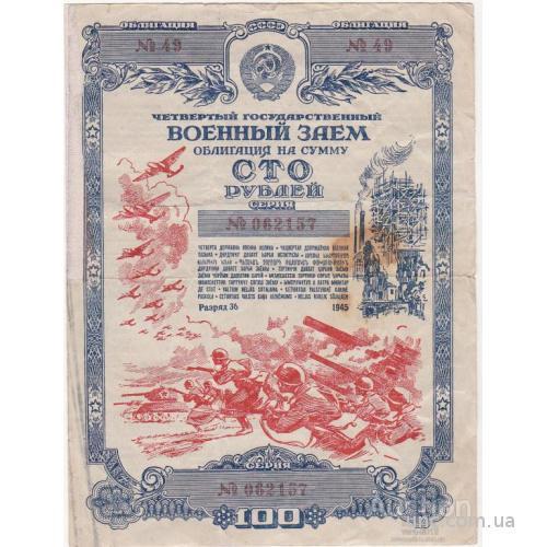 СССР облигация 100 рублей 1945 года