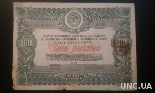 СССР облигация 100 рублей 1946 год