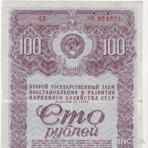 СССР облигация 100 рублей 1947 год