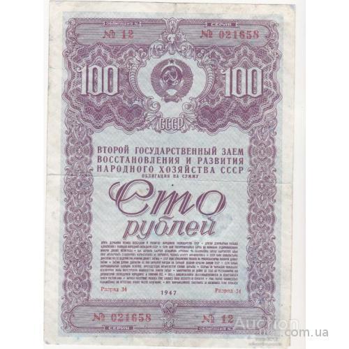 СССР облигация 100 рублей 1947 года