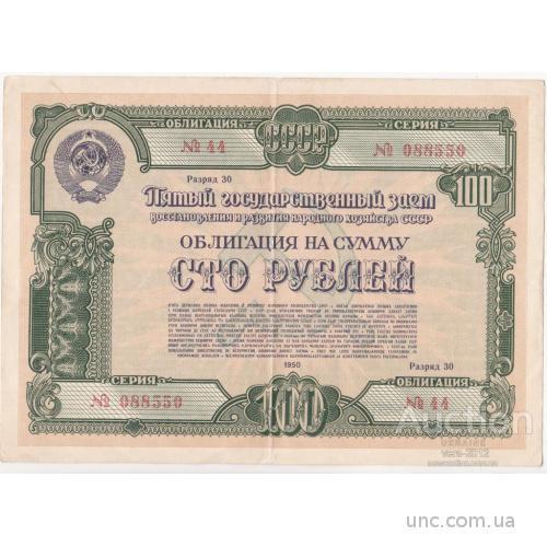 СССР облигация 100 рублей 1950 год