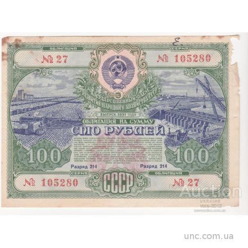 СССР облигация 100 рублей 1951 год