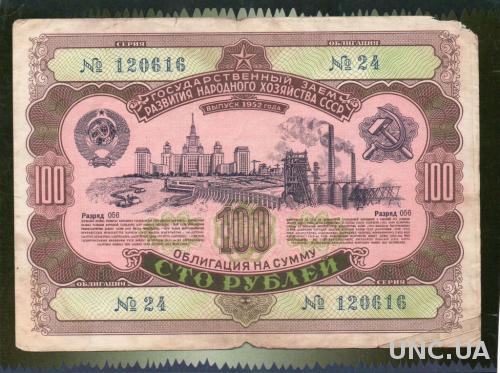 СССР облигация 100 рублей 1952 год
