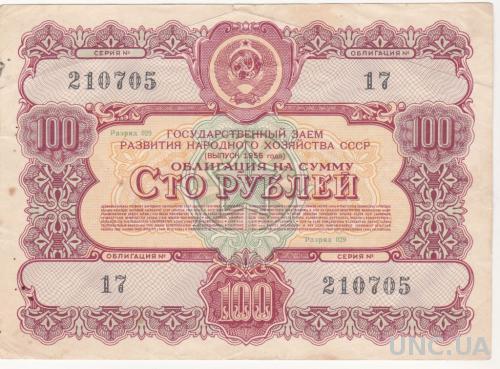 СССР облигация 100 рублей 1956 год