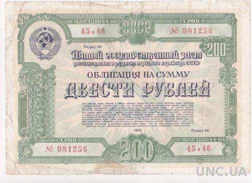 СССР облигация 200 рублей 1950 год