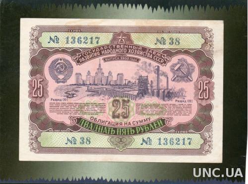 СССР облигация 25 рублей 1952 год