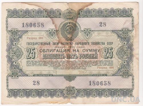 СССР облигация 25 рублей 1955 год