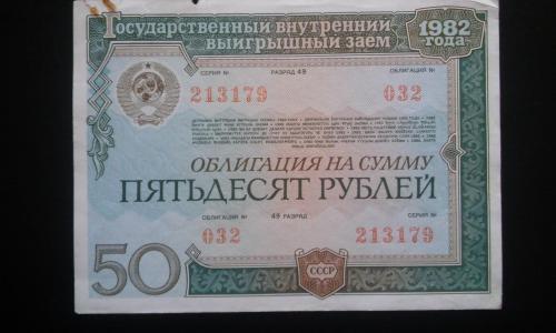 СССР облигация 50 рублей 1982 (1986) год