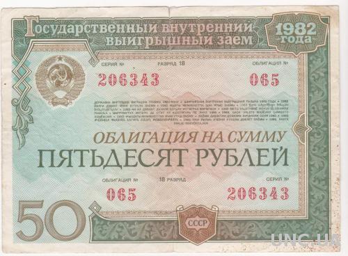 СССР облигация 50 рублей 1982 год