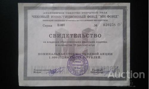 "СВИДЕТЕЛЬСТВО на владение 10 акциями ЧИФ ""МН ФОНД"" г.Москва"