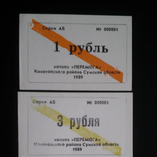 """УКРАИНА 1,3,10 руб. 1989 год, к-з """"Перемога"""" , Сумская область"""