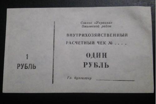"""УКРАИНА 1 рубль, с-з """"Украина"""" Змиевской р-н"""