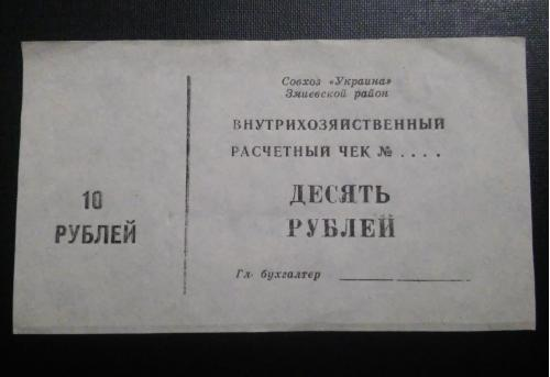 """УКРАИНА 10 рублей, с-з """"Украина"""" Змиевской р-н"""