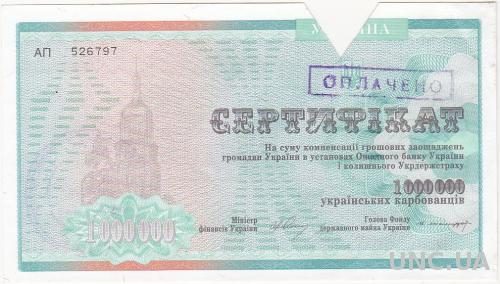 УКРАИНА 1994 г. Сертификат 1.000.000 крб. погашен