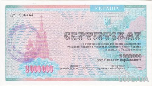 УКРАИНА 1994 г. Сертификат 2000000 крб.