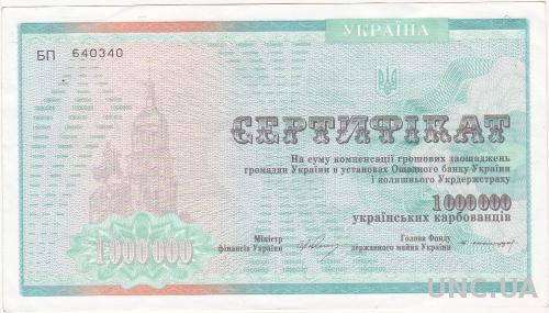 УКРАИНА 1994 г. Сертификат на 1000000 крб.