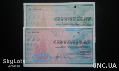 УКРАИНА 1994 г. Сертификаты 1000000 и 2000000 крб., погашены
