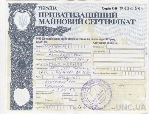 УКРАИНА 1995 год приватизационный сертификат 1050000 крб