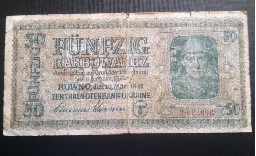 УКРАИНА 50 карбованцев 1942 год, Ровно, сер.2
