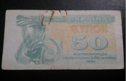 УКРАИНА 50 купонов 1991 год, ФАЛЬШИВАЯ