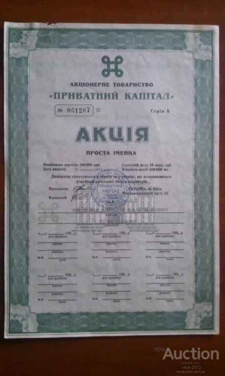 "УКРАИНА акция АТ ""ПРИВАТНИЙ КАПIТАЛ"" 100000 карбованцев 1994 год"
