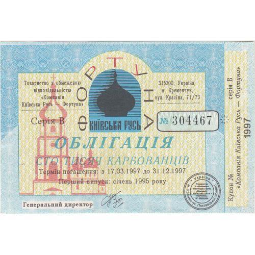 """УКРАИНА облигация """"Київська Русь-Фортуна"""" 100000 крб 1995 год"""