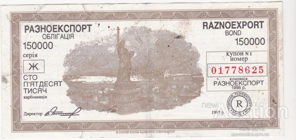Облигация Разноэкспорт, 150 000 крб. 1995 год