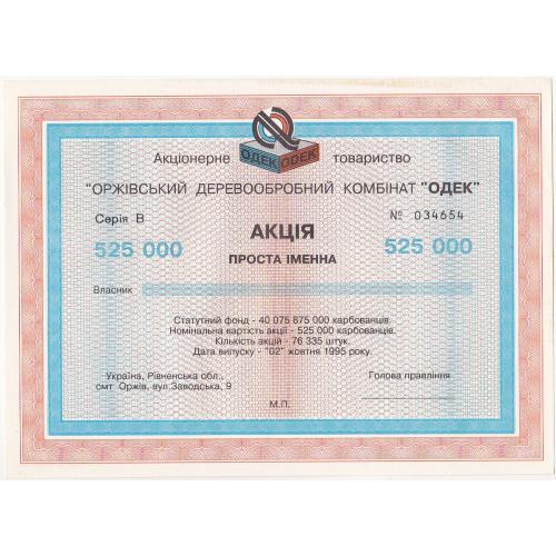 Оржівський деревообробний комбінат ОДЕК - Серія В - акция 525 000 крб 1995 р.