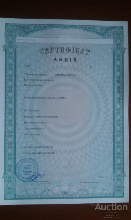 """УКРАИНА сертифікат акцій """"Чуднівська меблева фабрика"""", смт. Чуднів 2002 р."""