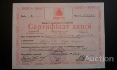 """УКРАИНА сертификат акций """"Київська Русь"""" 1200000 крб 1995 год"""