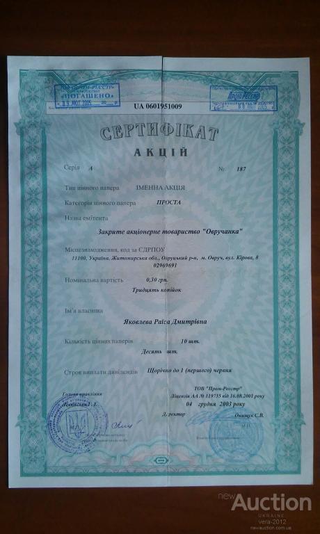 """УКРАИНА сертифікат акцій ЗАТ """"Овручанка"""", м.Овруч 2003 р."""