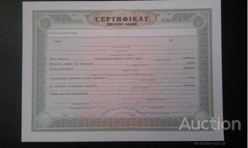 УКРАИНА сертификат именных акций