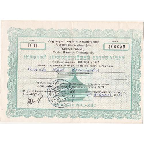 """Сертификат """"Київська Русь-МДС"""" - Серия ІСП - 1050000 крб 1995 год"""