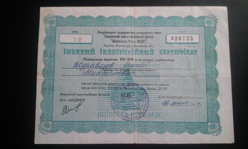 """УКРАИНА сертификат """"Київська Русь-МДС"""" 100000 крб 1994 год, № чёрный"""