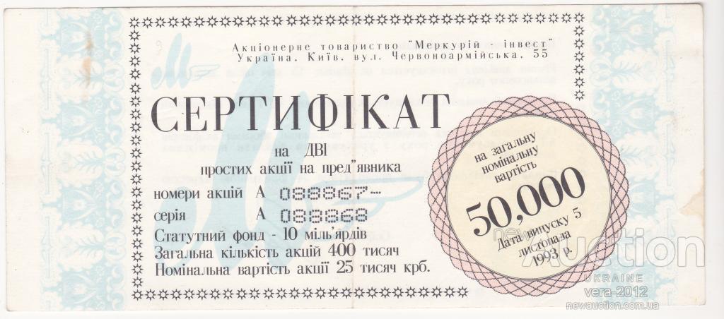"""Сертификат на две простые акции """"Меркурий-Инвест"""" 50 000 крб 1993 г"""