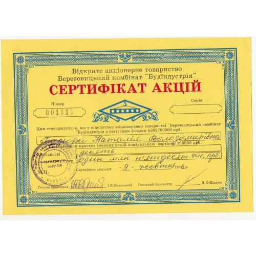 "Сертификат на 10 акций ВАТ ""БЕРЕЗОВИЦЬКИЙ КОМБIНАТ ""БУДIНДУСТРIЯ"" 1050000 крб. 1996 р."