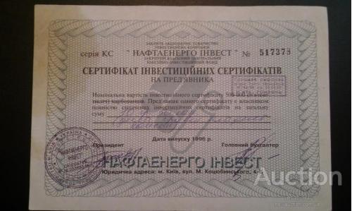 """УКРАИНА сертификат """"НАФТАЕНЕРГО IНВЕСТ"""" 10,5 грн 1996 год"""