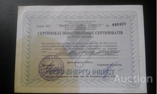 """УКРАИНА сертификат """"НАФТАЕНЕРГО IНВЕСТ"""" 1050000 крб. 1996 год"""