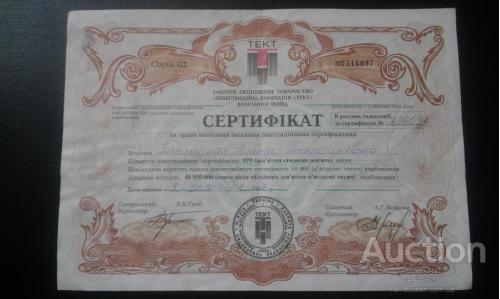"УКРАИНА сертификат ЗАТ ""IНВЕСТИЦIЙНА КОМПАНIЯ ""ТЕКТ"" 1997 год"