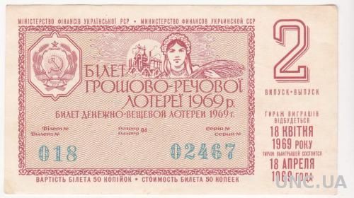 УССР ДВЛ 1969 год 2 выпуск