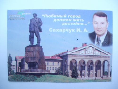 2006 календарь. Выборы г. Горловка
