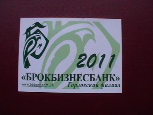 """2011 календарь. """"Брокбизнесбанк"""" горловский филиал."""
