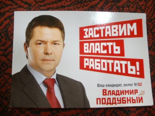 2013 календарь. Выборы.