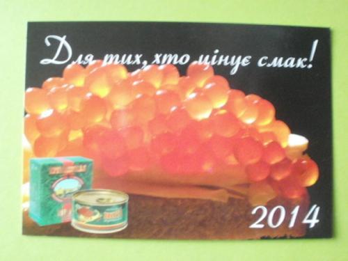 2014 календарь рекламный. Красная икра