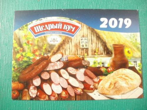 """2019 календарь. """"Щедрый кум"""" мясокомбинат г. Горловка."""