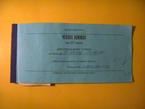 Чековая книжка на 25 чеков Украина.