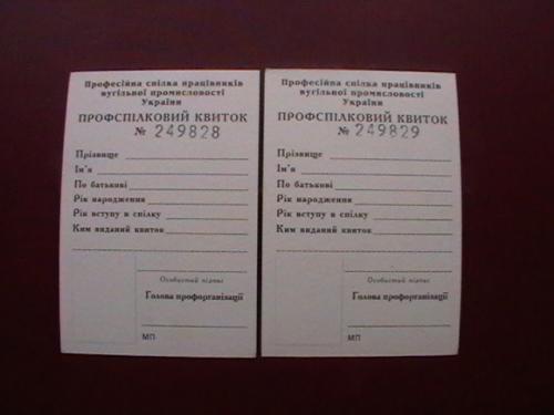 Профсоюзный билет работников угольной промышленности 2 шт. (номера подряд).