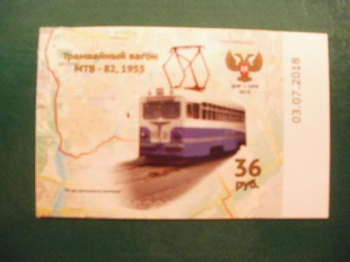 "Серия ""90 лет донецкому трамваю"" Трамвай МТВ-82."