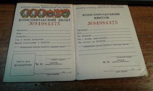 Набор из бланков комсомольского билет и учетной карточки (чистые)